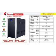凯大模块化蒸汽源/热水机,替代传统锅炉节能60%!